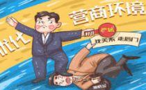 河南杞县:利用大数据优化营商环境