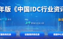 《中国IDC行业资讯大全(2021年版)》刊行在即 信息收录进入倒计时