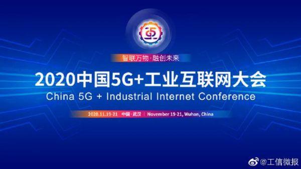 5G+工业互联网