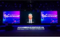钟南山:以5G为代表的新一代技术定能提升医疗智能化水平
