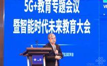 邬贺铨:5G+教育面临7大挑战