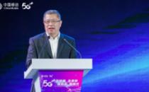 中国移动发布2021年5G终端产品暨销售策略
