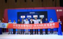 中国移动携手烽火发布业界首个弹性SD-WAN技术白皮书