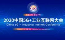 全面展示5G+工业互联网最新成果 助推产业加快发展