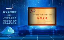 """烽火通信荣获""""2020年度软件和信息技术服务竞争力百强企业"""""""