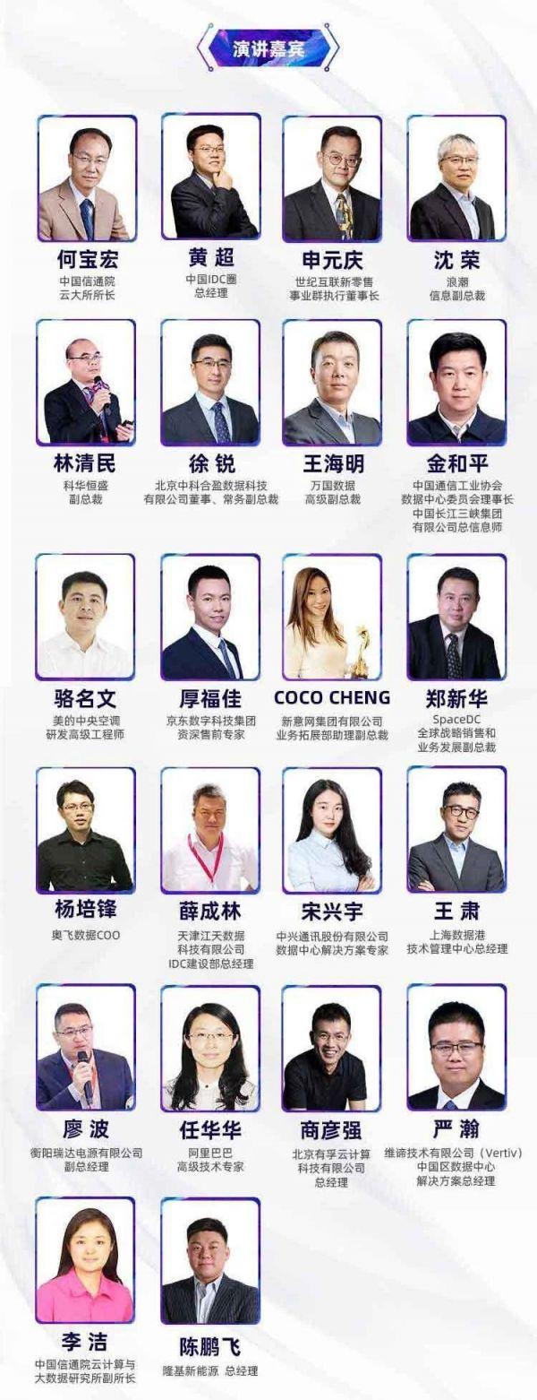 先睹为快 | 2020中国IDC产业年度大典议程持续更新中...