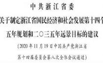 """浙江""""十四五""""规划:加快5G、工业互联网、大数据中心等建设"""