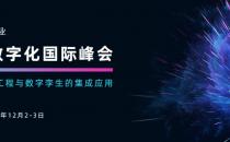 第十六届中国制造业产品创新数字化国际峰会,四大亮点不容错过