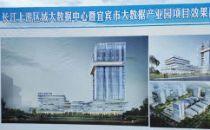 长江上游区域大数据中心25日开园 三大亮点值得期待