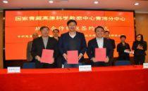 世界屋脊上的数据中心!国家青藏高原数据中心青海分中心在京签约