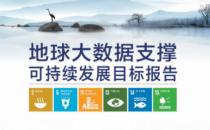 中科院:2020年地球大数据支撑可持续发展目标报告