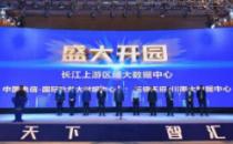 总投资30亿元 长江上游区域大数据中心落户四川宜宾