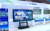 粤港澳首个5G应用创新服务平台亮相