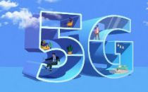 5G商用进程深化 万亿级产业链加速崛起