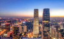 北京市经信局:将北京建设成为全球新型智慧城市的标杆城市