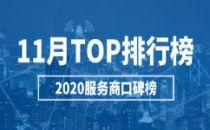 2020服务商口碑榜Top50(11月)重磅出炉