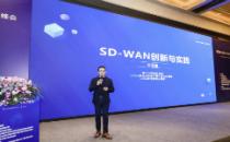 腾讯云SD-WAN开启智能全互联时代 助力企业数字化转型提速
