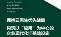 """华为云&Forrester云原生白皮书发布,让每一个企业都能成为""""新云原生企业"""""""