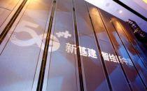 河南:5G基站突破4万个 县城以上城区实现5G网络全覆盖