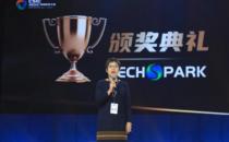 三强结果出炉!2020 TECHSPARK星星之火IT创新大赛总决赛顺利落幕