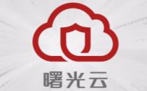曙光云品牌LOGO焕新,并发布全新品牌口号