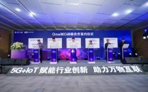 OneMO模组赋能物联新趋势 携手共创智联新时代