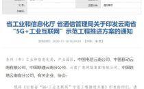 """云南省推进""""5G+工业互联网""""融合发展"""