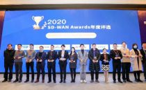 """2020中国SD-WAN峰会,网银互联LinkWAN荣获""""SDWAN优秀企业奖"""""""