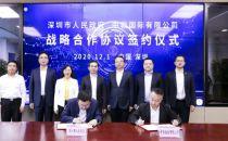 中软国际云智能全球运营中心落户深圳 参与共建数字经济创新发展试验区