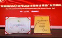 """台达荣获""""金蜜蜂2020优秀企业社会责任报告•外商及港澳台企业"""""""