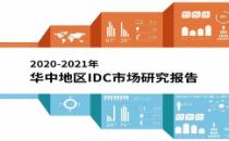 前瞻性!权威性!《2020-2021年华中地区IDC市场研究报告》预定火热进行中!