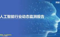 人工智能产业野蛮生长 人工智能行业动态监测报告助您拨云破雾见青天