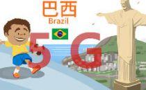 巴西:保证前提下华为及其他中国企业均可参与巴西5G建设