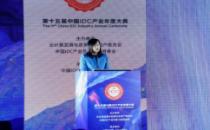【IDCC2020】中国信息通信研究院纪委书记王晓丽致辞