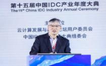 【IDCC2020】浪潮信息副总裁沈荣:释放计算力 开放即未来