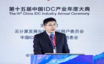 【IDCC2020】科智咨询研究总监张福林:解读《中国数据中心新基建发展报告》