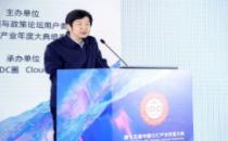 【IDCC2020】中国通信工业协会数据中心委员会理事长、中国长江三峡集团有限公司总信息师金和平:加强IDC产业协同共享 打造数字经济发展新基石