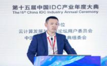 【IDCC2020】京东数字科技集团资深售前专家厚福佳:机器人在数据中心运维的应用与展望