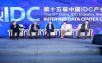 【IDCC2020】圆桌对话:新业态下用户、IDC与资本的共融之道