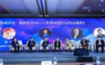 【IDCC2020】圆桌对话:重新定义IDC——未来IDC的行业形态畅想