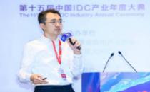 【IDCC2020】上海数据港股份有限公司技术管理中心总经理王肃:新基建时代,数据中心节能创新技术趋势探索