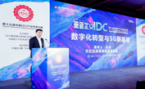 【IDCC2020】世纪互联高级副总裁赵亮:数字化转型与5G新基建
