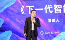 【IDCC2020】华为技术有限公司数字能源产品线总工张广河:下一代智能数据中心