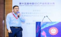 【IDCC2020】衡阳瑞达电源有限公司副总经理廖波:高功率蓄电池应用于数据中心的优势及前景展望