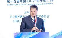 【IDCC2020】天津江天数据科技有限公司IDC建设部总经理薛成林:巨型数据中心园区规划与实践