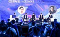【IDCC2020】圆桌论坛:AI定义IDC