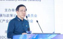 【IDCC2020】国家互联网数据中心杨志国:论道金融科技、信创与IDC的关系