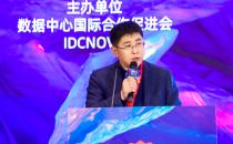 【IDCC2020】科智咨询研究总监张福林:深度解读《东南亚数据中心发展研究报告》
