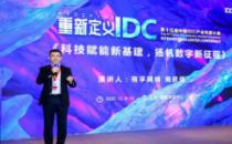 【IDCC2020】有孚网络华北区、北京有孚云计算科技有限公司总经理商彦强:科技赋能新基建,扬帆数字新征程