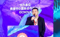 【IDCC2020】SpaceDC全球战略销售和业务发展副总裁Jeffrey Tay郑新华:国内数据中心在海外市场的机遇
